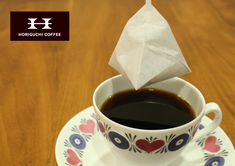 らくちんコーヒーバッグ
