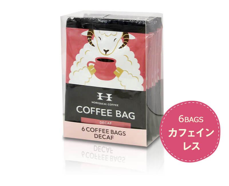 カフェインレスコーヒー 6パック