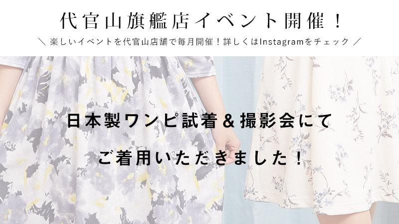代官山旗艦店イベント開催