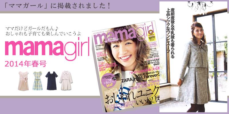 フォーマルなツイードアンサンブルの授乳服 雑誌掲載