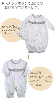シンプルで可愛いファーストウェア 【ミトン付きベビーカバーオール】 新生児兼用ドレス[kb0007]