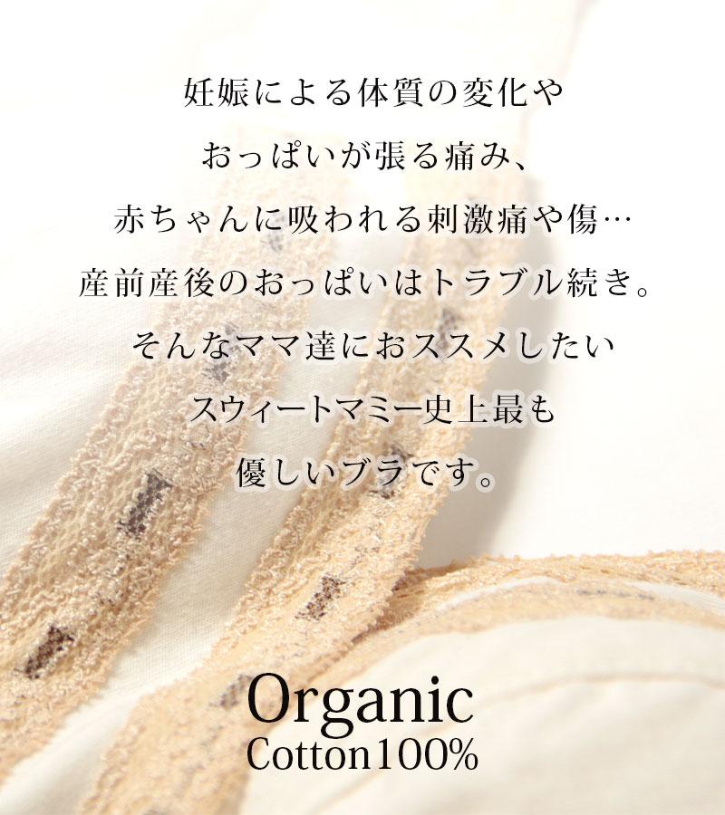 授乳によるおっぱいのトラブルにオーガニックコットン100% 授乳ブラジャー