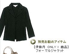 【伊勢丹 ONLY I 商品】 フォーマルジャケット