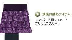 レオパード柄ティアードフリルミニスカート