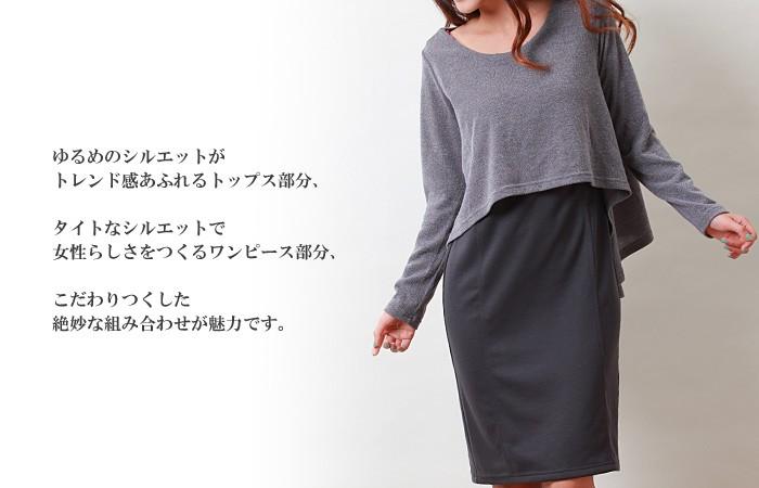 ニットレイヤード授乳ワンピース 授乳服/マタニティ/マタニティウェア/ワンピース