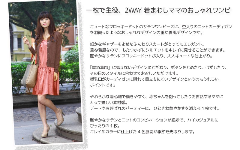 授乳服マタニティ 重ね着風ニット&ドットサテンコンビ使い 授乳ワンピース ko2016 マタニティウェア/カーディガン