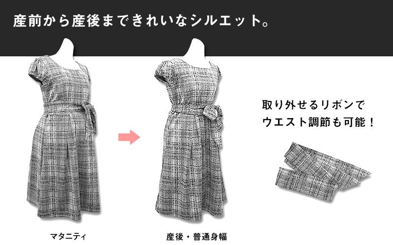 日本製授乳ワンピースの産前産後
