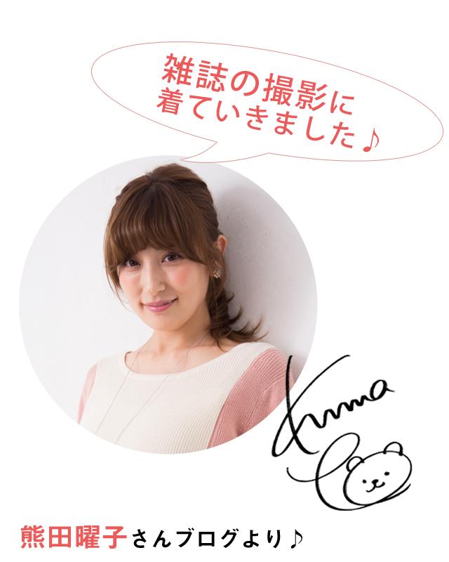熊田曜子さんにブログで紹介いただきました。