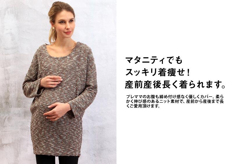 妊娠中でもすっきり着やせ!産前産後と長くご着用いただけます