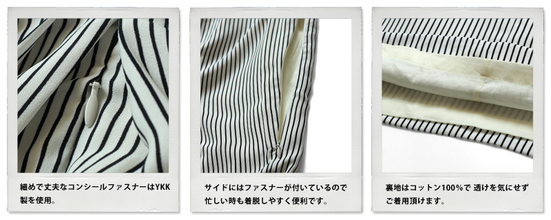 ピンストライプ授乳服の詳細