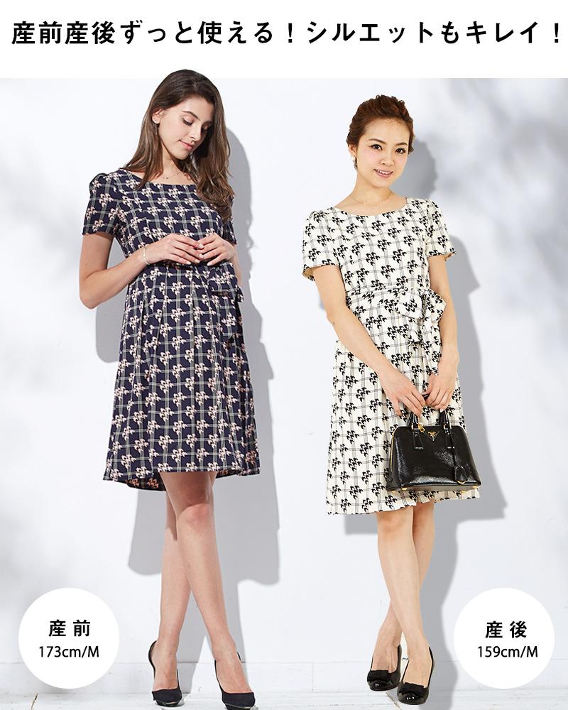 産前産後ずっと使える授乳服ドレス