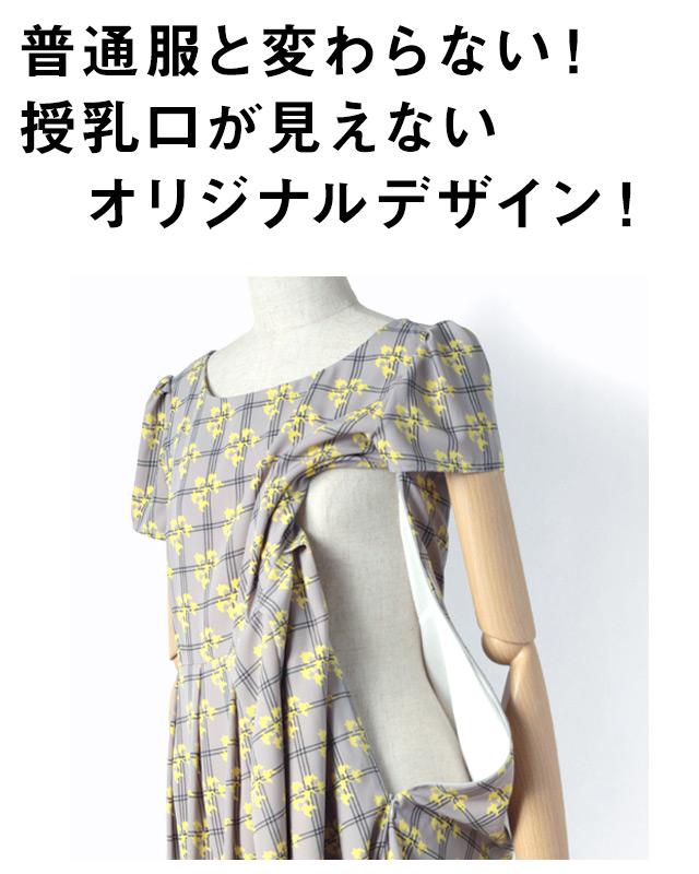 普通のお洋服と変わらない!授乳口が見えないオリジナルデザイン