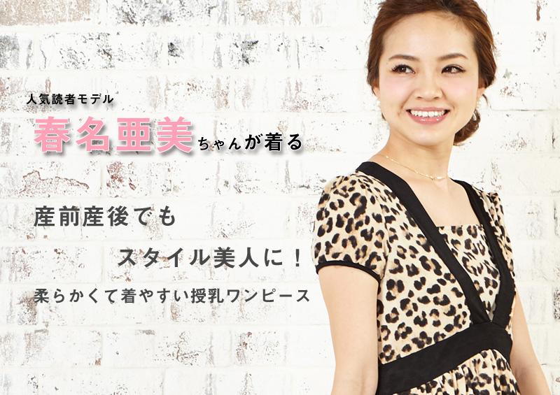 春名亜美ちゃんが着るスタイル美人授乳服ワンピース