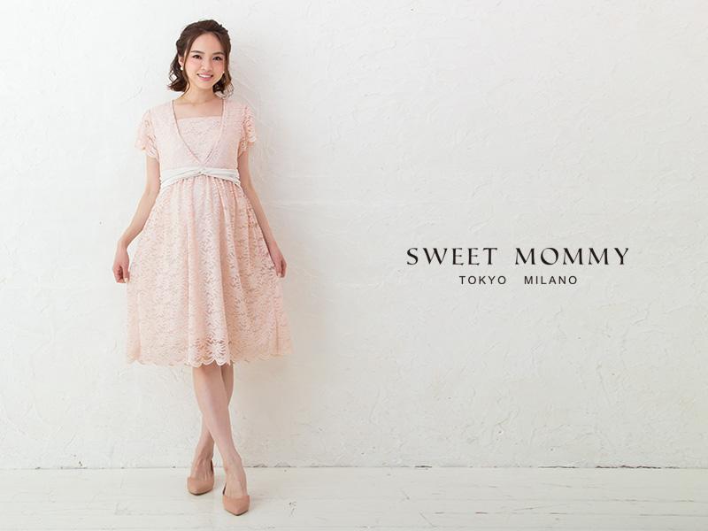 授乳服とマタニティウェアのスウィートマミーがおすすめする総レースの授乳服ドレス