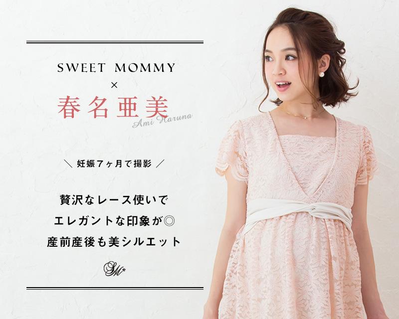 妊娠七か月で撮影!加藤夏希さんコラボの授乳服ドレス
