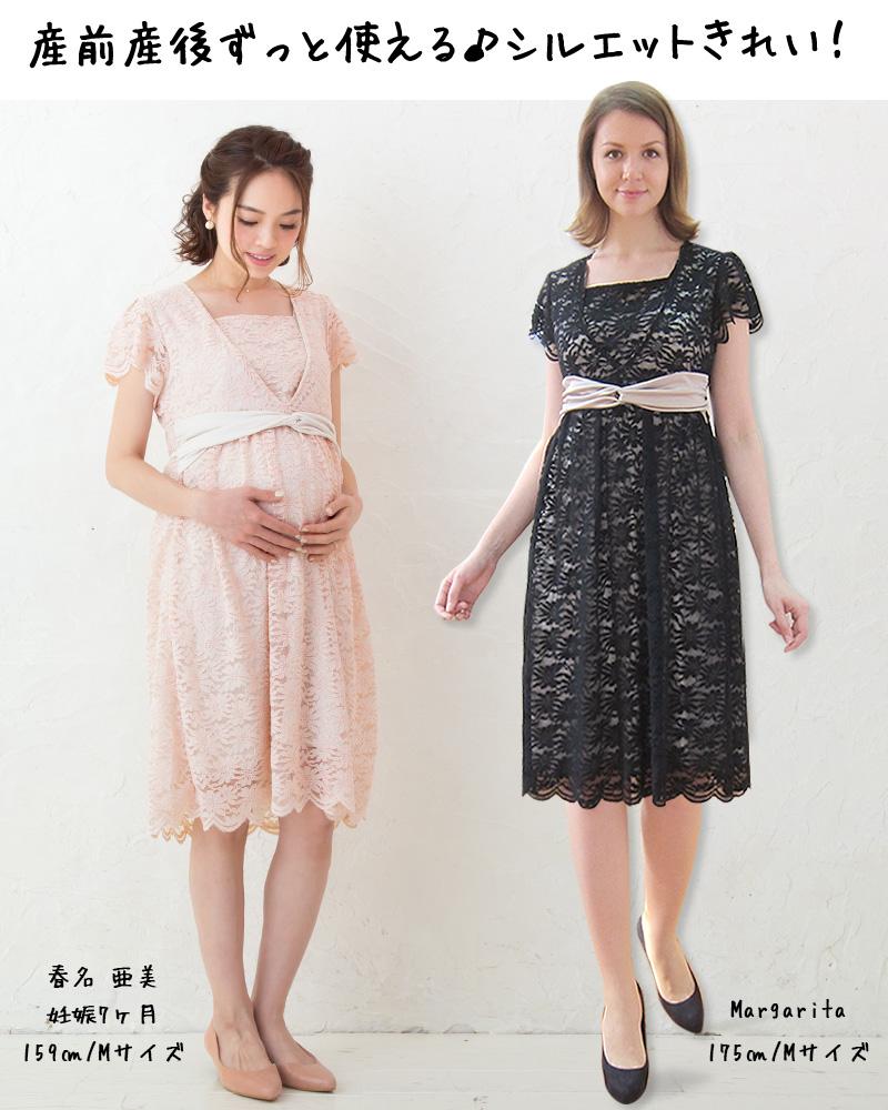 産前産後ずっと使える授乳服ワンピース