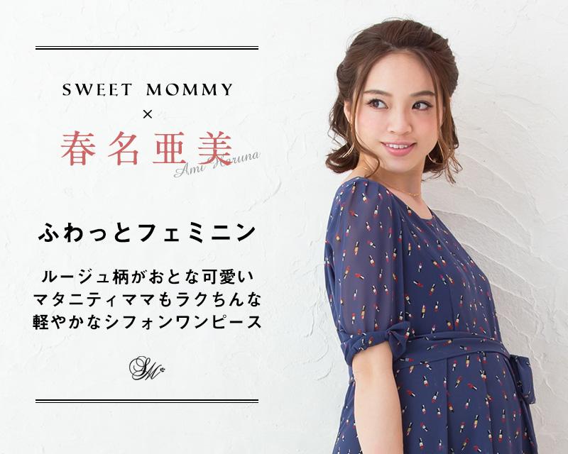ママになる!加藤夏希プロデュース