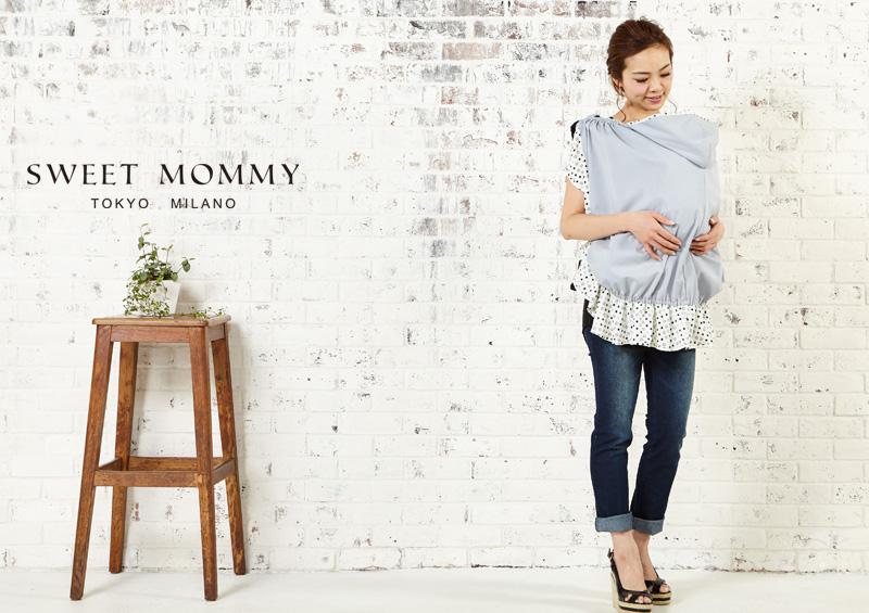 授乳服とマタニティウェアのスウィートマミーがおすすめする高機能授乳ケープ
