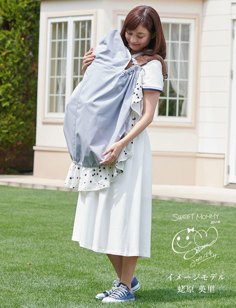 赤ちゃんを紫外線から守る!授乳ケープ