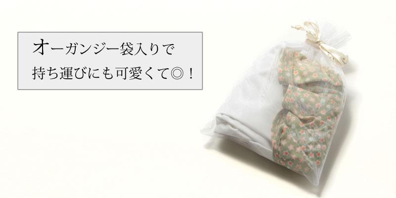 オーガンジー袋入りで持ち運びにも便利