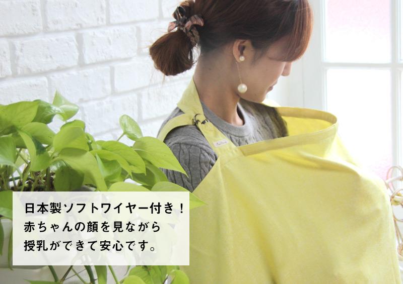 日本製ソフトワイヤー付きで赤ちゃんの顔をみながら授乳ができます。