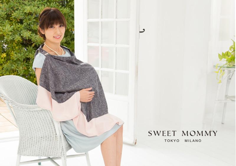 授乳服とマタニティウェアのスウィートマミーがおすすめする上品デザイン授乳ケープ
