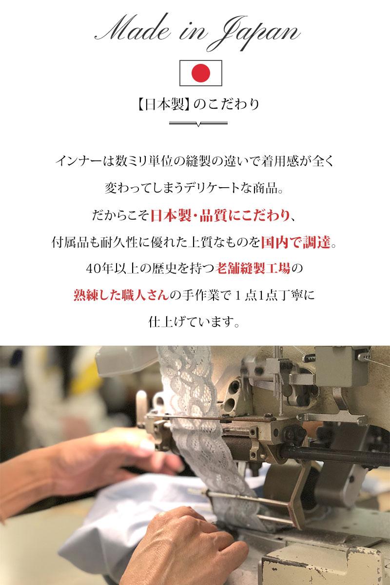 補正インナー 日本製へのこだわり