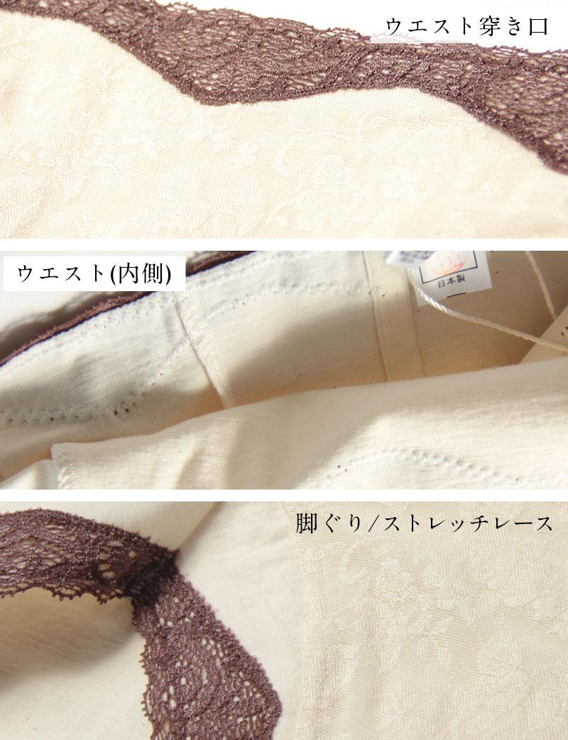 こだわりの日本製 補正 素材感