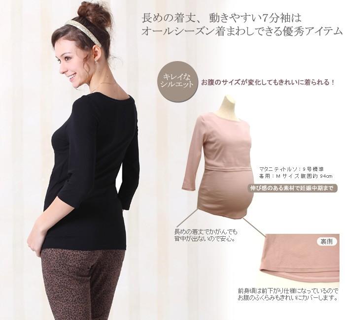 フルテクト授乳Tシャツ