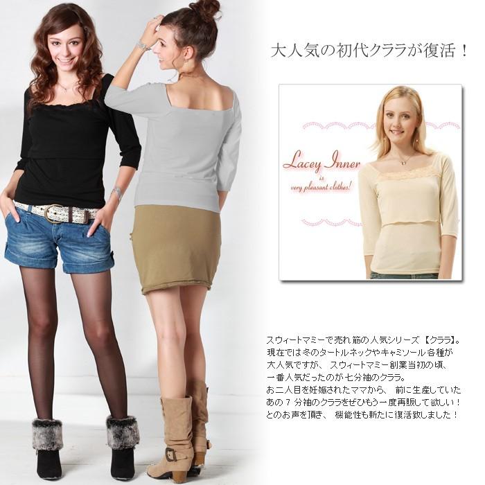 クララ 7分袖 マタニティインナー 授乳服