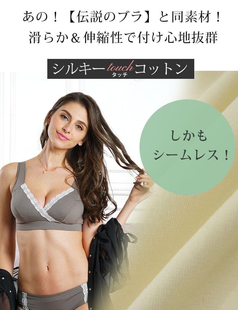 フロントすっきりモールド授乳ブラジャーのモデル画像