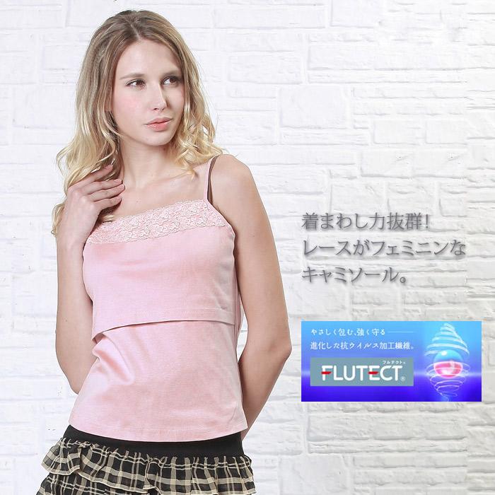 フルテクト授乳キャミソール