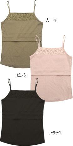 抗ウイルス加工素材 コットン100% レーシー授乳キャミソール 授乳服[kt1006]