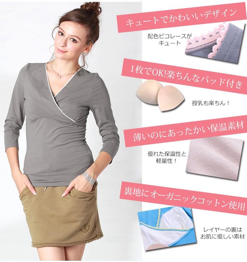 授乳服マタニティ あったかかわいいおしゃれ授乳インナー パッド付き