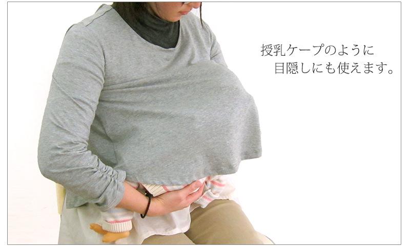 授乳ケープにもなる オーガニックコットン 重ね着風トップス kt4044 授乳服/マタニティ