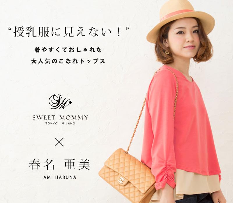 春名亜美さんが着る授乳服マタニティウェア