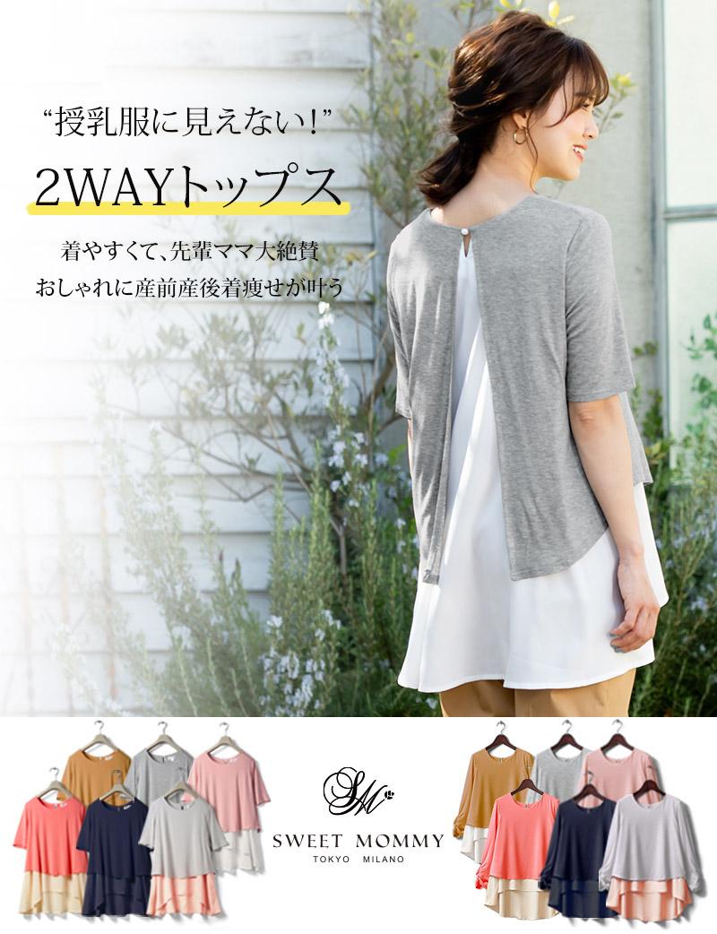 夏にぴったりの半袖の授乳服