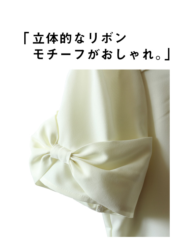 袖のアップ