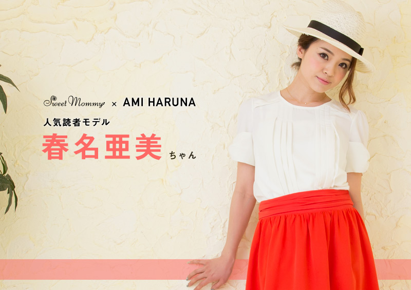 Sweet Mommy x Ami Haruna