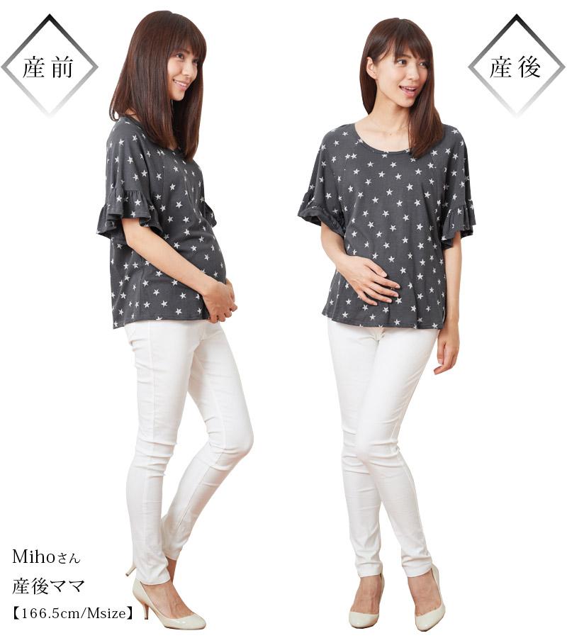 産前から産後まで着回せる授乳服