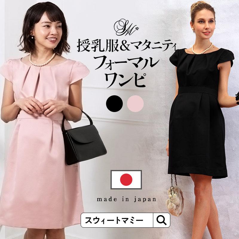 日本製の特別な授乳服ドレス