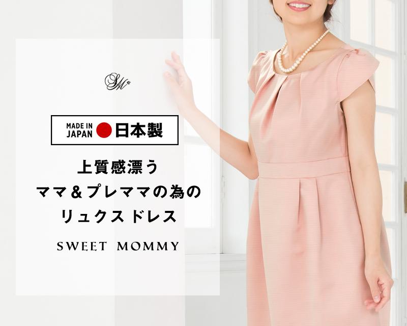 熊田曜子さんが着るママ&プレママのためのマタニティドレス