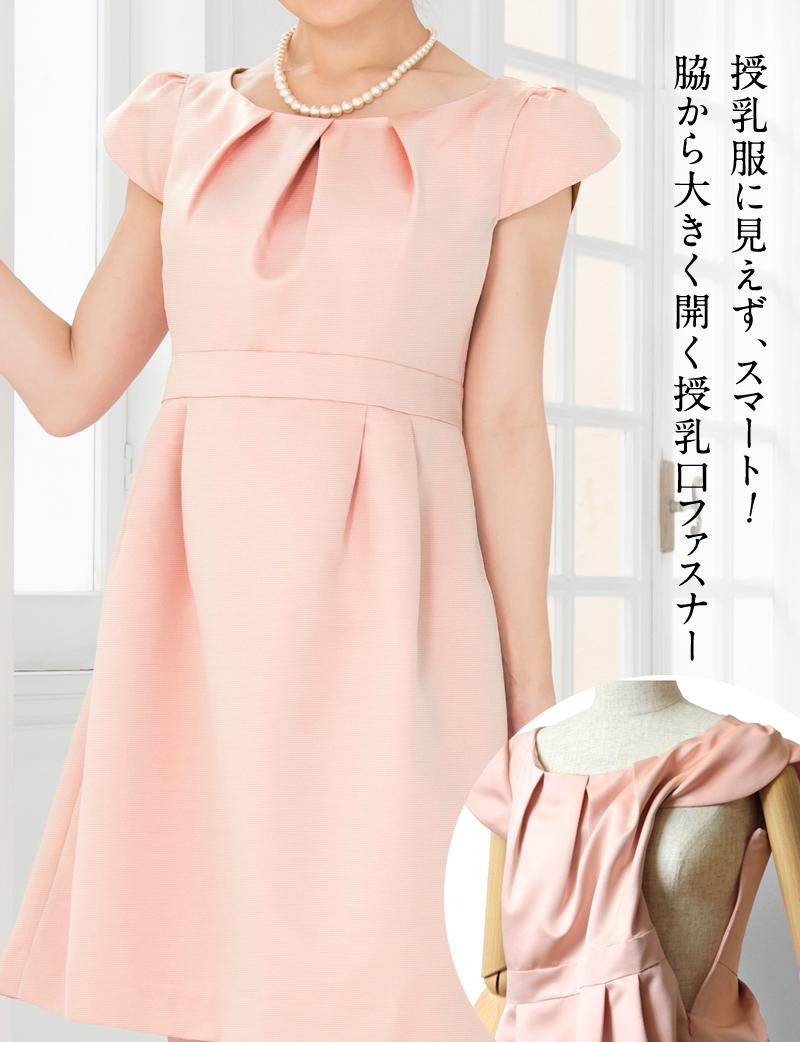 産前から産後まで、長く活躍する授乳服ドレス