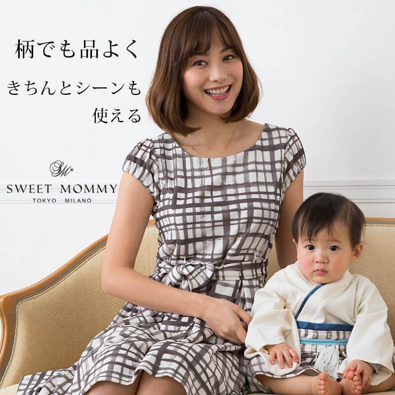 日本製にこだわった授乳ワンピースのイメージ画像