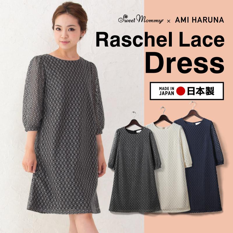 ラッセルレースの日本製授乳服ドレスのメイン画像