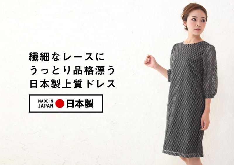 繊細なレースにうっとり品格漂う日本製上質ドレス