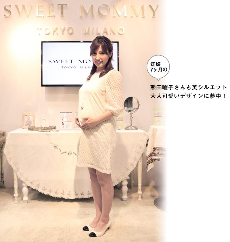 妊娠7か月の熊田曜子さんが着用
