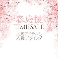 春応援TIME SALE