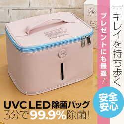 99.9%除菌 UVC LED除菌バッグ