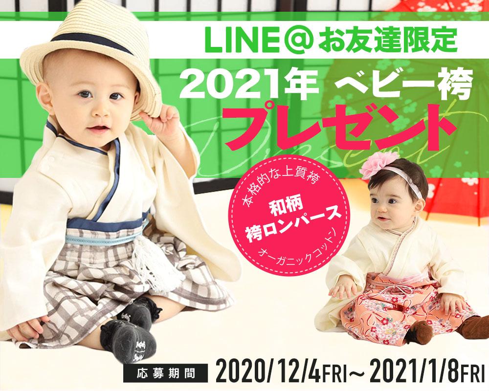 2020年12月プレゼントキャンペーン